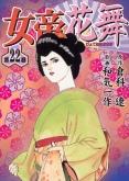 女帝花舞【22】 Vol.1