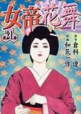 女帝花舞【21】 Vol.1