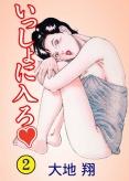 いっしょに入ろ 【2】 Vol.1