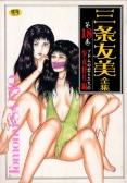 三条友美全集【18】 Vol.1