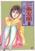三条友美全集【17】 Vol.2