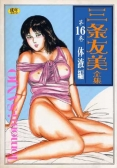 三条友美全集【16】 Vol.1