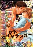 SEX ドランカー【5】 Vol.1