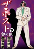 """ザ・ホスト""""銀の狼""""【下】 Vol.1"""