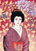 女帝花舞【20】 Vol.1