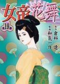 女帝花舞【19】 Vol.2
