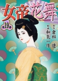 女帝花舞【19】 Vol.1