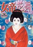 女帝花舞【18】 Vol.2