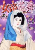 女帝花舞【17】 Vol.2