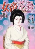 女帝花舞【16】 Vol.1