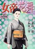 女帝花舞【15】 Vol.1