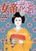 女帝花舞【13】 Vol.1