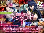 【HD版】鋼鉄の魔女アンネローゼ 01 魔女の従者:Witchslave