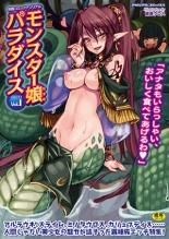 エロ漫画、別冊コミックアンリアル モンスター娘パラダイス Vol.1の表紙画像