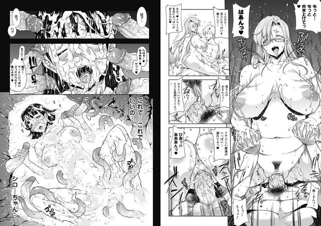 【エロマンガ】PANDRA―白き欲望 黒の希望―2 通常版|二次元エロ漫画アーカイブ