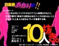 じゅぶジュボ!!10人抜き〜挑戦者あかり編〜