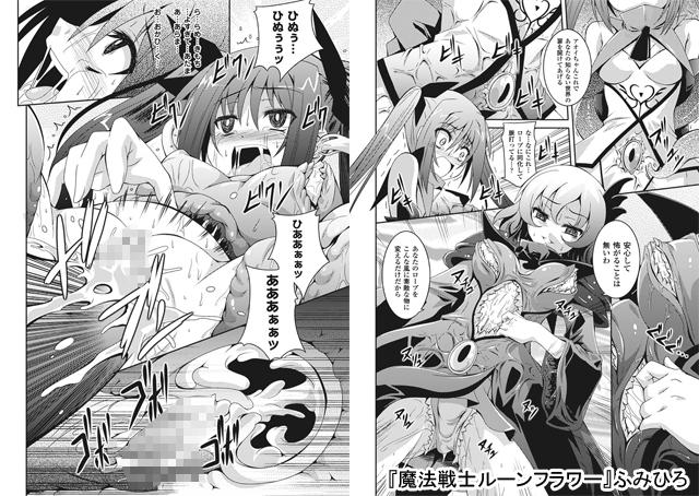 【エロマンガ】悪堕ちアンソロジーコミックスVol.2|二次元エロ漫画アーカイブ