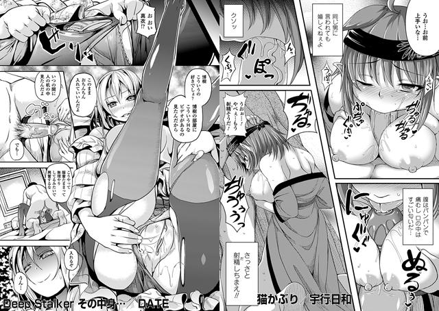 【エロマンガ】別冊コミックアンリアル皮を着てあの娘になりすましHデジタル版Vol.1|二次元エロ漫画アーカイブ