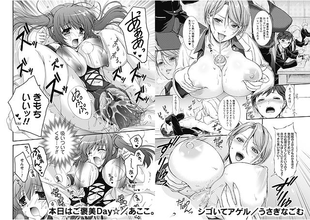 【エロマンガ】コミックプリズムExtra03 〜女性作家が魅せるエロマンガ〜|二次元エロ漫画アーカイブ