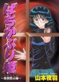 ばちかぶり姫 Vol.1