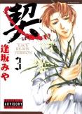 契 −ちぎりー 【3】 Vol.2