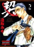 契 −ちぎりー 【2】 Vol.2