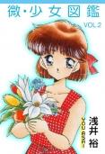 微・少女図鑑 【2】 Vol.1
