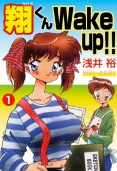 翔くんWake up!! 【1】 Vol.1