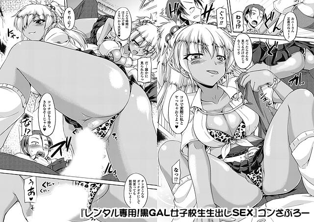 【エロマンガ】ビッチアンソロジーコミックスVol.2|二次元エロ漫画アーカイブ