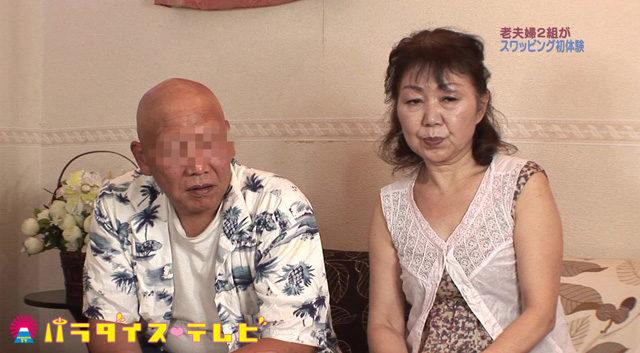 【エロ動画】六十路の老夫婦2組がスワッピング初体験で回春成就のエロ画像1枚目