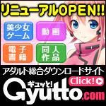 Gyutto(ギュッと!)|美少女ゲーム、アダルト動画、同人作品の総合ダウンロードサイト!
