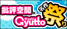 批評空間×Gyutto名作祭り