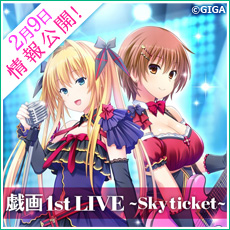 戯画1st LIVE〜Sky ticket〜 170925