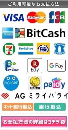 支払方法一覧