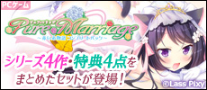 puremarriageパック
