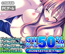 FlyingShine/FlyingShine黒/FlyingShine犬/アクシス/らぱぷる GWセール50%OFF