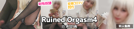 Ruined Orgasm4〜【バキューム貢がせ×ローリング貢がせ×お掃除貢がせ】彼氏持ち美少女レイヤー様の財布奴●「脳と財布に敗北を叩き込んでアゲる」貢ぎマゾが裸足で逃げ出す200,000円搾取地獄