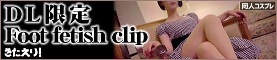 DL限定 Foot fetish clip (1)
