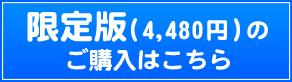 片恋ヴィジョナリー限定版 購入ボタン
