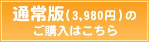 片恋ヴィジョナリー通常版 購入ボタン